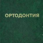 Скачать Ортодонтия Аболмасов