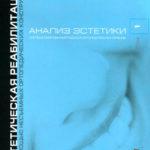 Скачать Эстетическая реабилитация с помощью несъёмных ортопедических конструкций (том 1 и том 2) — Мауро Фрадеани