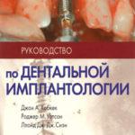 Скачать Руководство по дентальной имплантологии Хобкек
