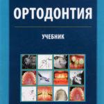 Скачать Персин Ортодонтия. Диагностика и лечение зубочелюстно-лицевых аномалий и деформаций 2016