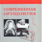Скачать Проффит - Современная ортодонтия