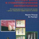 Скачать Факторы риска в стоматологической имплантологии Ренуар