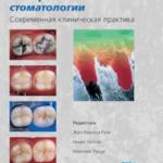 Скачать Передовые технологии в оперативной стоматологии Руле