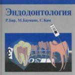 Скачать Эндодонтология. Атлас по стоматологии Виноградова