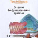 Скачать Создание биофункциональных протезов Tech Book