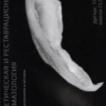 Скачать Эстетическая и реставрационная стоматология. Выбор материалов и методов — Дуглас Терри Вилли Геллер