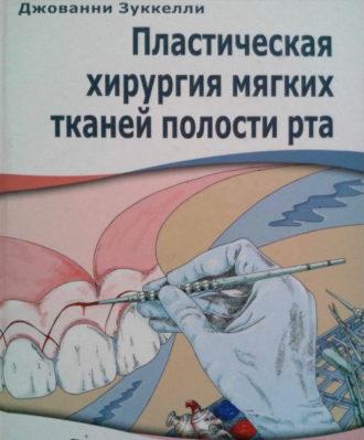 Скачать Пластическая хирургия мягких тканей полости рта Зуккелли