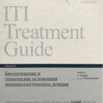 скачать Биологические и технические осложнения имплантологического лечения: Руководство по имплантологии. ITI том 8 Бреггер