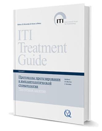 Протоколы протезирования в имплантологической стоматологии. Частичная адентия ITI 2 Мортон