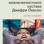 скачать Патология височно-нижнечелюстного сустава Окесон