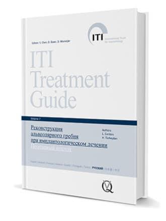 Реконструкция альвеолярного гребня при имплантологическом лечении. Поэтапный подход ITI 7 Кордаро