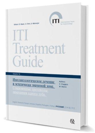 Имплантологическое лечение в эстетически значимой зоне. Современные протоколы замещения одного зуба ITI 10 Мартин Шаппюи