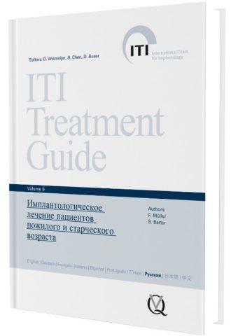 Имплантологическое лечение пациентов пожилого и старческого возраста ITI 9 Мюллер