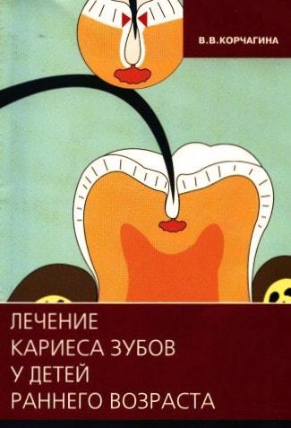 Лечение кариеса зубов у детей раннего возраста Корчагина