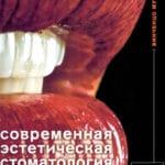 Скачать Муселла Современная эстетическая стоматология