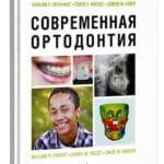 Скачать Современная ортодонтия - Проффит Уильям 2019