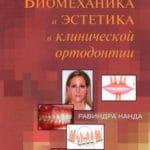 скачать Биомеханика и эстетика в клинической ортодонтии нанда