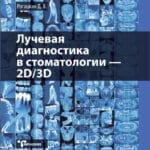 Рогацкин Лучевая диагностика в стоматологии 2D/3D